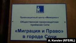 "Приемная Сети ""Миграция и право"" в Сочи. Фото А.Королева"