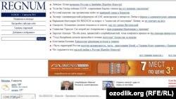 Ескерту алған Regnum агенттігі сайтының скриншоты. (Көрнекі сурет)