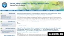 Эмгек жана социалдык өнүгүү министрлигинин сайты