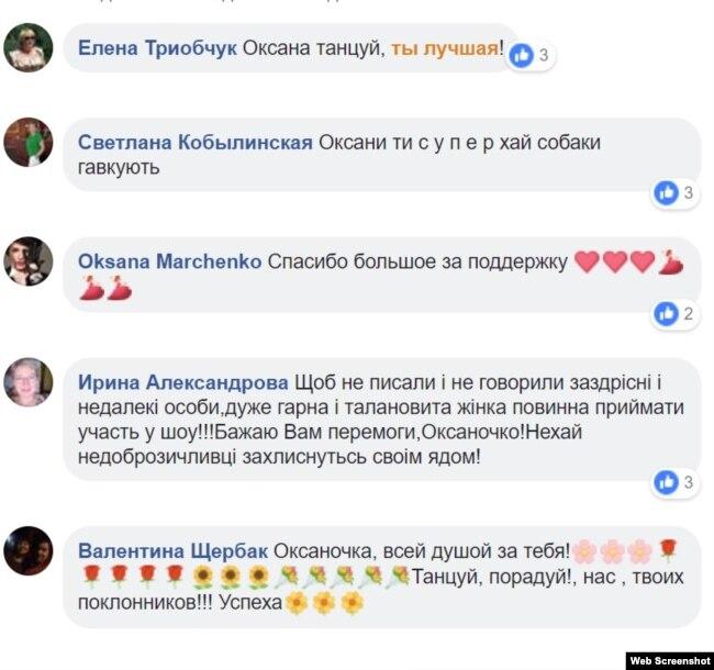 Експерти припускають, що на сторінці підтримки Оксани Марченко у «Фейсбуці» коментарі залишають переважно боти, які і піднімають рейтинг пабліку