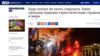 Паплюження Києва. ЗМІ Росії видали рейтинг небезпечних міст світу 2014 року за актуальний