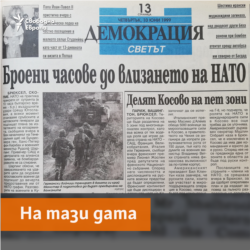 Demokratzia Newspaper, 10.06.1999