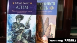 Книга Юсуфа Болата «Алим»