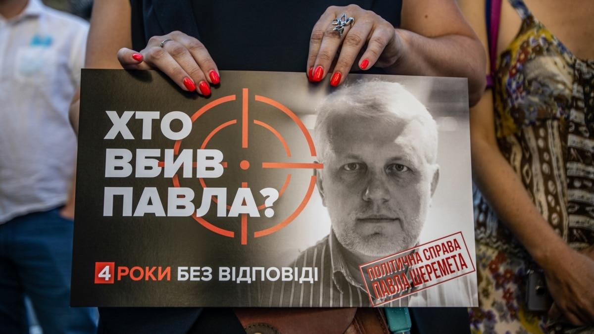 Убийство Шеремета могло быть связано с конфликтом между украинскими чиновниками - СМИ