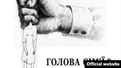 Конкурсна ілюстрація до акції «16 днів проти насильства» Нікіти Кадана та Анни Звягінцевої