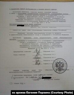 Протокол комиссии по заявлению россиян, оказавшихся в иностранном государстве без средств