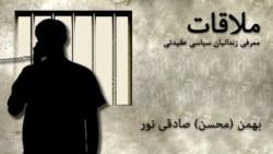 ملاقات با بهمن صادقی نور