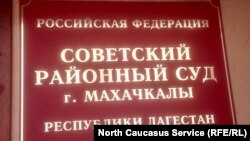 Советский районный суд Махачкалы