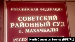 Советский районный суд Махачкалы (архивное фото)