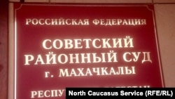 Советский районный суд г. Махачкалы