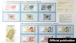Первый выпуск сомовых купюр 1993 года.
