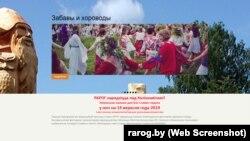 Фрагмэнт сайту rarog.by, які запрашае на мерапрыемства традыцыйнай культуры славян