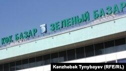Надпись над павильоном Зеленого базара в Алматы.