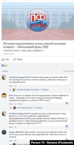 Коментарі користувачів Facebook щодо новини про повернення пенсійних коштів
