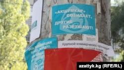 Бишкектин көчөлөрүндөгү айрым партиялардын жарнактары.