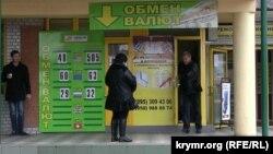 Обменный пункт в Симферополе, 28 ноября 2014 года