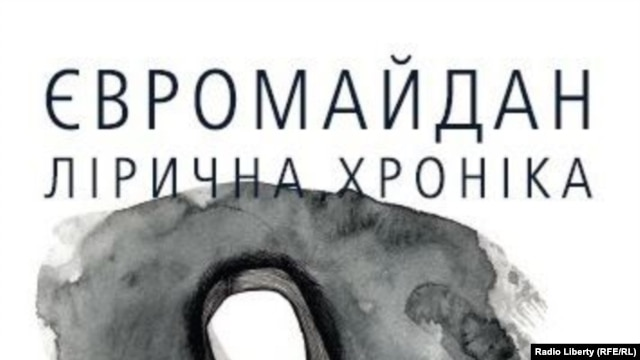 Ukraine -- The Anthology of poetry about Euromaidan,Kyiv, 18May2014