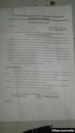 """""""Ўзбекэнерго"""" телефонограммаси"""