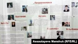 Азаптау құрбандарына арналған стенд. Алматы, 26 маусым 2013 жыл
