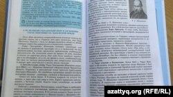 Раздел об украинском поэте Тарасе Шевченко в учебнике истории для восьмого класса школ с русским языком обучения.