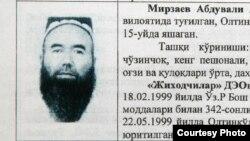 Известный исламский богослов и проповедник Абдували-кори Мирзаев и его ученик Рамазан Маткаримов пропали в аэропорту Ташкента в 1995 году.