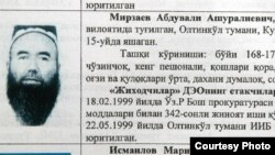 Абдували кори Мирзаев в списке розыскиваемых лиц.