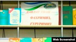 Ўзбекистондаги давлат тилига бағишланган стендлардан бири