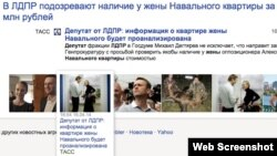 A preview image (second from left) from the Yandex search engine for a TASS report that shows Aleksei Navalny sharing a moment of levity with his wife. This report now has a more somber image.
