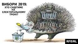 Вибори до Верховної Ради: політична карикатура