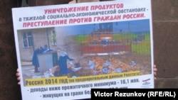 Плакат протестующих против сожжения продуктов в России. Санкт-Петербург, 8 августа 2015 года.