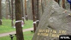 Меморіальний комплекс у Биківні