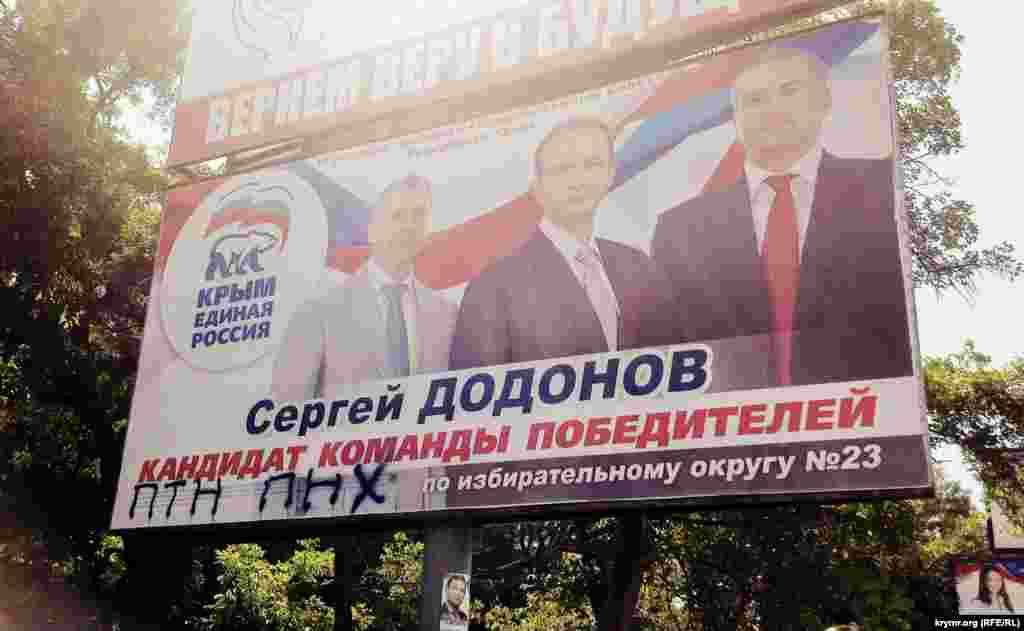 «Единая Россия» активно продвигает своих кандидатов при помощи Сергея Аксенова и Владимира Константинова, занимающих высшие посты в крымском «правительстве» . Нравится это не всем…