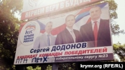 Передвиборчий білборд «Єдиної Росії», Сімферополь