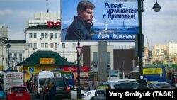 Предвыборная кампания во Владивостоке, ноябрь 2018 года