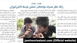 صفحه پنج روزنامه جمهوری اسلامی دوشنبه ۱۴ مهر