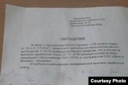 Лист працівників ОПЗ до керівництва підприємства, 23.11.2018