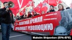 Коммунистический митинг в центре Москвы, 7 ноября 2018 года