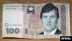 Виктор Ющенконун сүрөтү түшүрүлгөн жалгама акча. Киев.22-февраль, 2010-жыл.