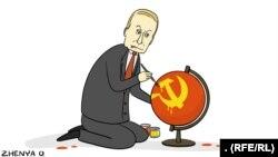 Путиннің карикатурасы. Азаттықтың Украин қызметі.