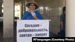 Пикет против добровольного изучения родных языков. Якутия