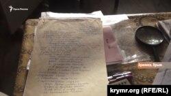 Рукописи крымского пенсионера Ивана Труха