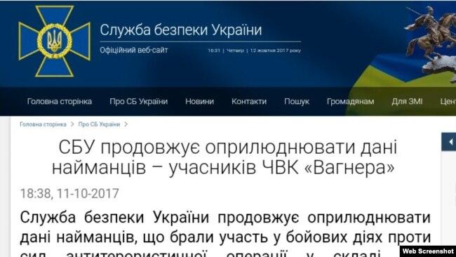 Saopštenje na sajtu Službe bezbednosti Ukrajine