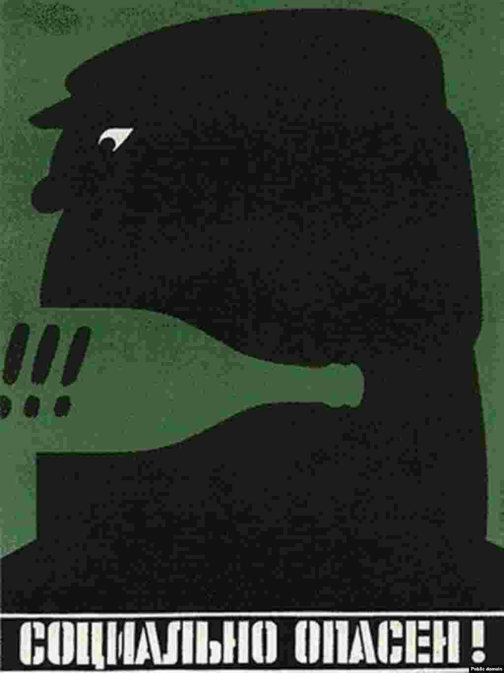 """""""Обществено опасен"""". Съветски плакат от 1985 г."""