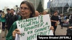 Участник митинга против пакета «антитеррористических» законов. Новосибирск, 26 июля 2016 года.