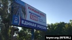 Билборд «Единой России»