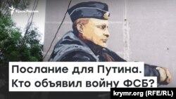 Послание для Путина. Кто объявил войну ФСБ?   Радио Крым.Реалии