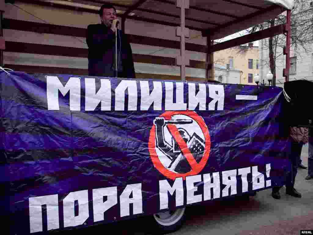 В Москве 28 ноября правозащитники и активисты оппозиции провели митинг протеста против милицейского произвола с требованием радикального реформирования системы МВД