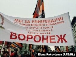 День единства на Тверской