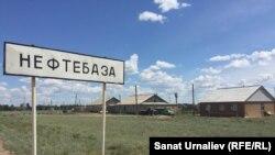 Вывеска при въезде в поселок Нефтебаза. Западно-Казахстанская область, 11 июля 2016 года.