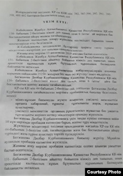 Жамбыл Көбейсінов пен әйелі Ділбар Бегжановаға шығарылған сот үкімі.